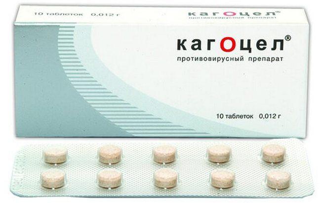 Таблетки Кагоцела