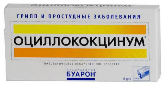 Упаковка Оциллококцинум