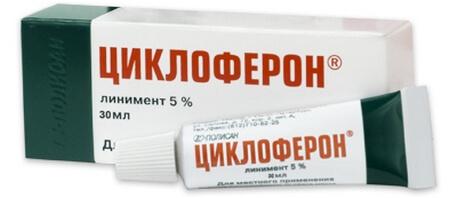 Мазь Циклоферон
