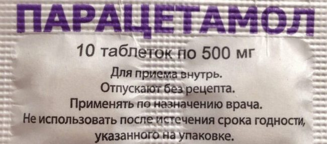 Упаковка Парацетамола