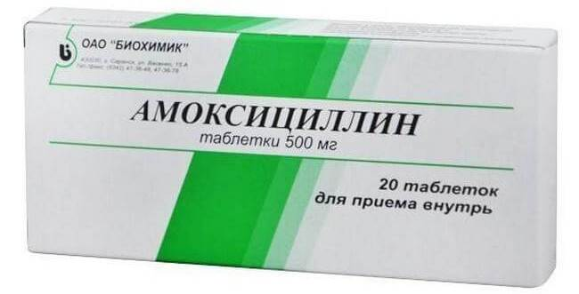 Упаковка Амоксициллина