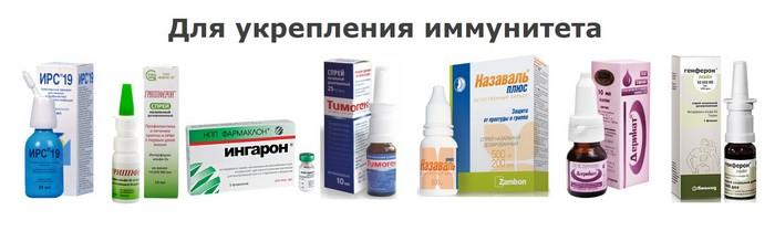 Капли для укрепления иммунитета