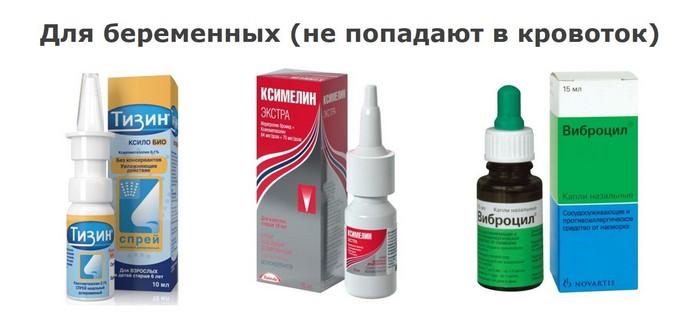 Назальные препараты для беременных